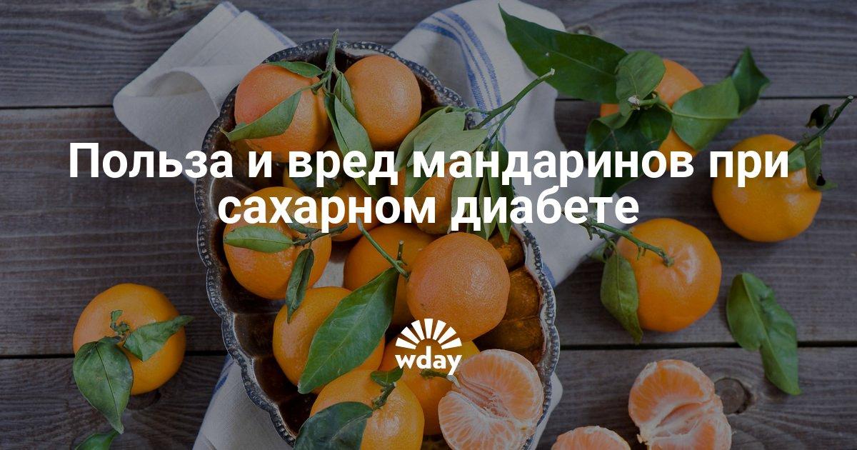 При диабете можно кушать мандарин
