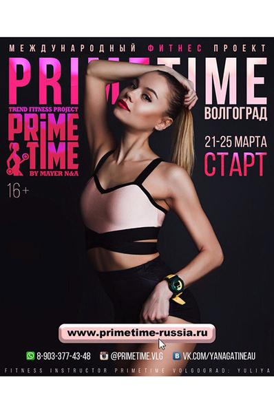Волгоград, похудение, диета, фитнес, фигура, здоровое питание, тренировки, Prime Time