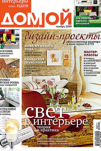 Журнал домой интерьеры плюс идеи