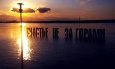 В Перми затопило «Счастье не за горами»: топ-10 фото из Instagram