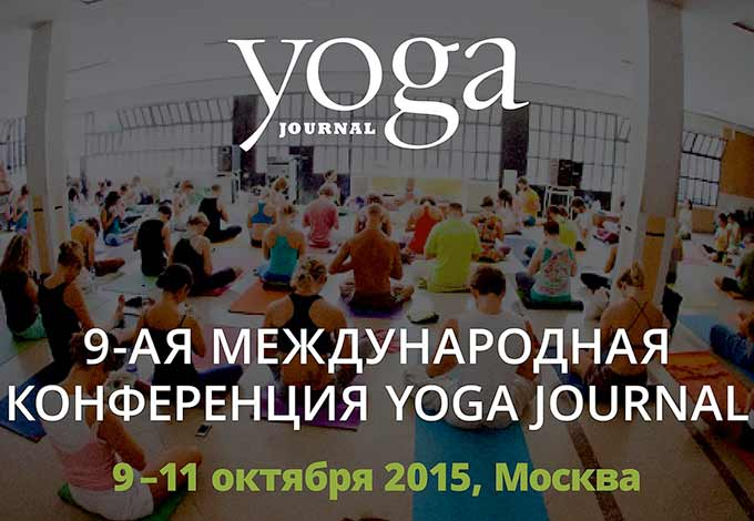 Международная Конференция Yoga Journal
