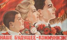 Почему мы так говорим: «Считайте меня коммунистом»