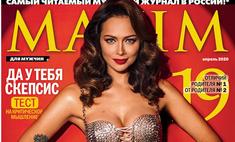 настасья самбурская обложке апрельского номера maxim