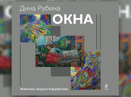 «Окна» Дина Рубина