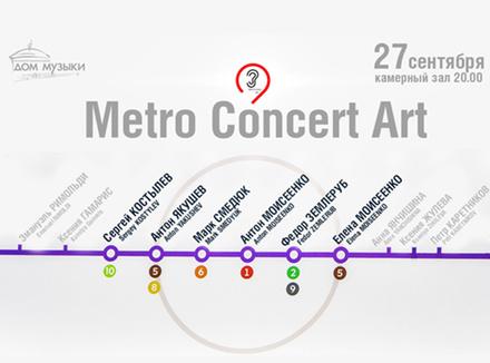 Metro Concert Art: концерт камерной музыки
