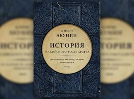 Б. Акунин «Часть Европы. История российского государства. От истоков до монгольского нашествия»