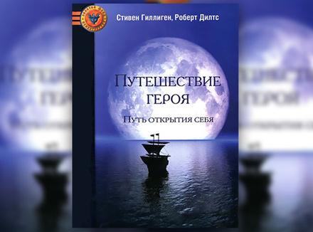 «Путешествие героя» С. Гиллиген, Р. Дилтс