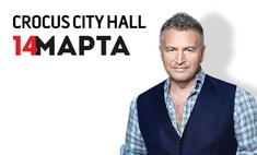 Хоп-хей-лала-лей 14 марта на сцене Crocus City Hall