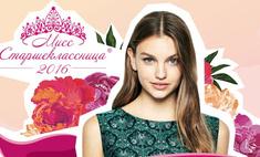 «Мисс Старшеклассница – 2016»: первый полуфинал. Голосуй!