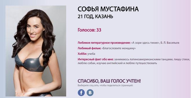Софья Мустафина фото