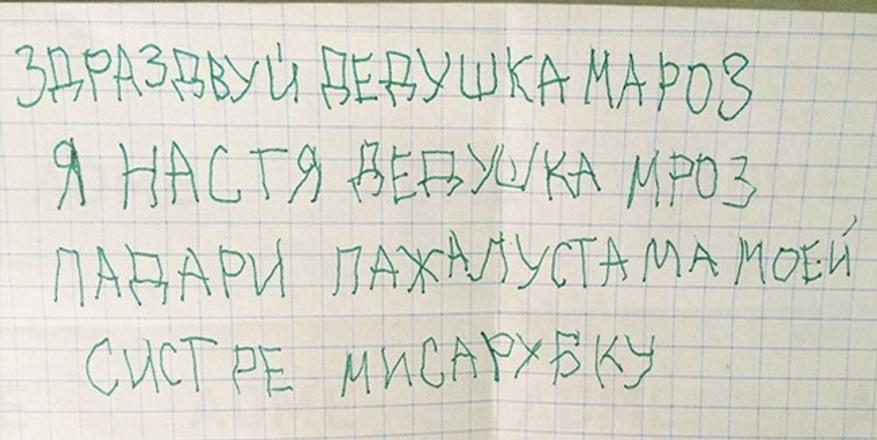 детские письма к Деду Морозу