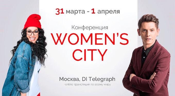 Международная женская конференция Women's City