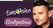 Евровидение-2016: болеем за Сергея Лазарева!