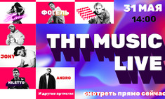 телеканал тнт music отметит день рождения онлайн-формате