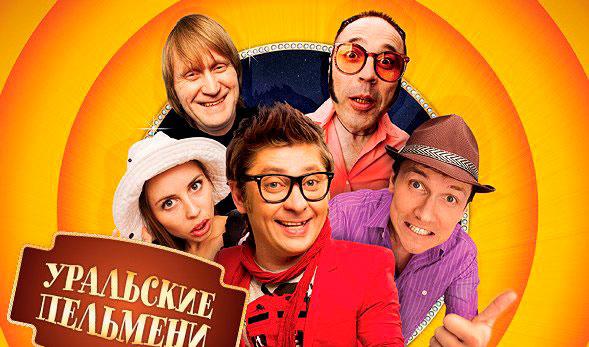 Уральские пельмени: гастроли в Воронеже