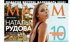 наталья рудова февральском номере maxim плюс календарь