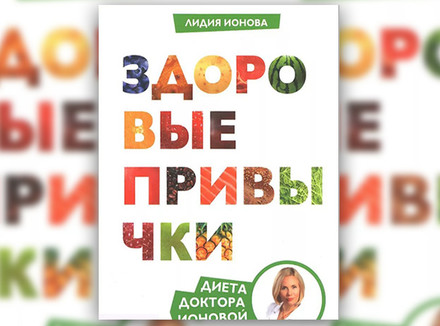 Л. Ионова «Здоровые привычки»