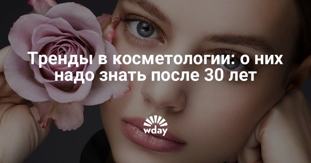 Тренды в косметологии: о них надо знать после 35 лет