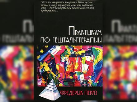 Ф. Перлз «Практикум по гештальттерапии»