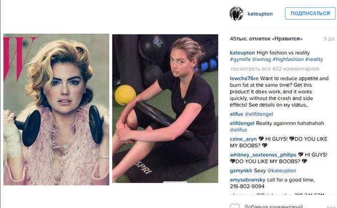 Кейт Аптон показала, как ее внешность отличается от снимков в журналах