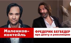 Новый выпуск «Маленков-коктейль»: в гостях у главреда MAXIM Фредерик Бегбедер