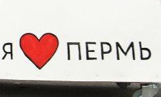 Звезды о Перми: много клубов и зеленая буква «П»
