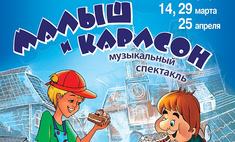 """Музыкальный спектакль """"Малыш и Карлсон"""""""