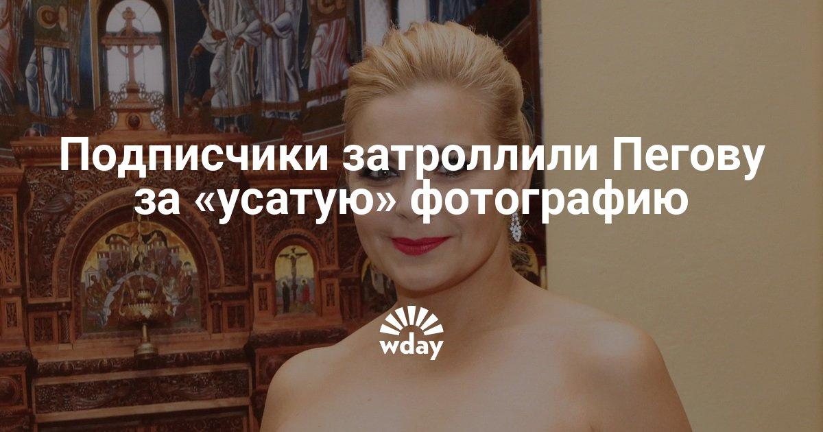 Подписчики затроллили Пегову за «усатую» фотографию