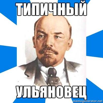 70 лучших мемов об Ульяновске