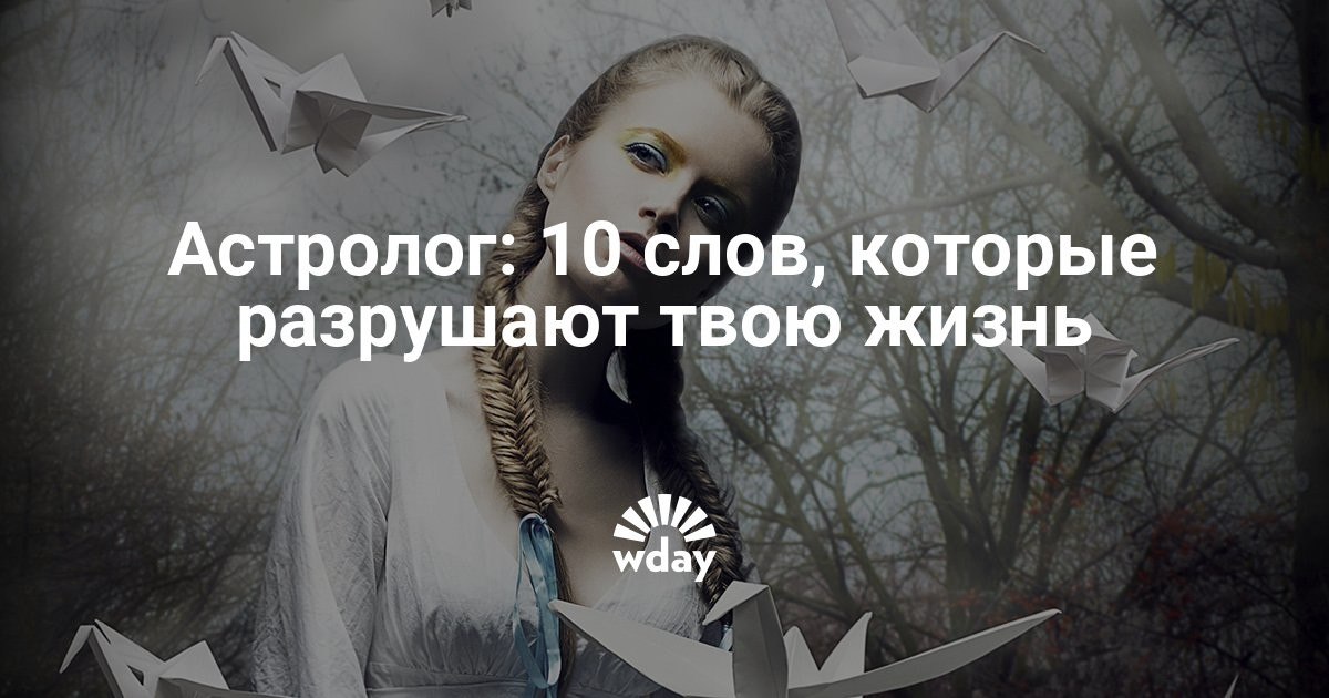 Астролог: 10 слов, которые разрушают твою жизнь