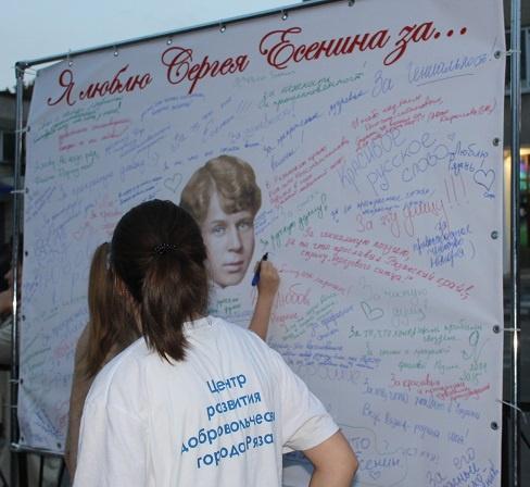 Рязань отметила праздник улицы Есенина
