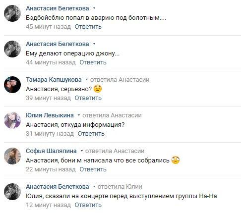 Солист всемирно популярной группы попал вДТП на русской трассе