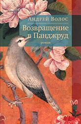 Андрей Волос «Возвращение в Панджруд»