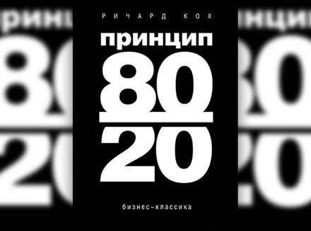 «Принцип 80/20» Р. Кох