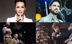 Афиша Саратова: 5 лучших развлечений с 7 по 13 ноября