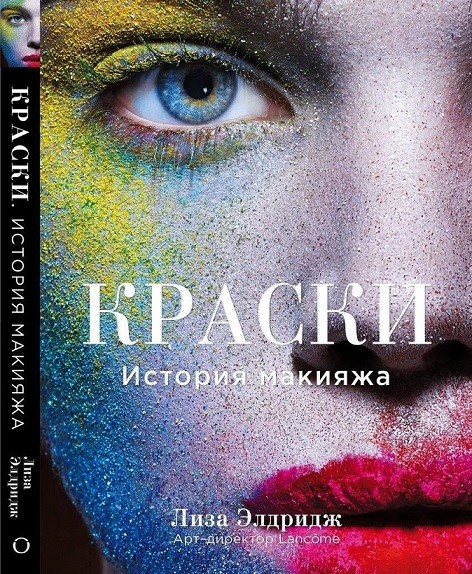 Lancôme, книга «Краски. История макияжа»