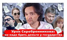 Урок Серебренникова: не надо брать деньги у государства. Новый выпуск «Хлева насущного»