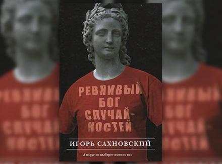 Игорь Сахновский «Ревнивый бог случайностей»