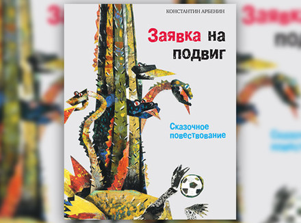 Константин Арбенин «Заявка на подвиг»