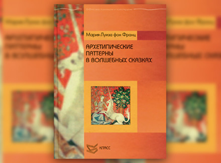 Мария-Луиза фон Франц «Архетипические паттерны в волшебных сказках»