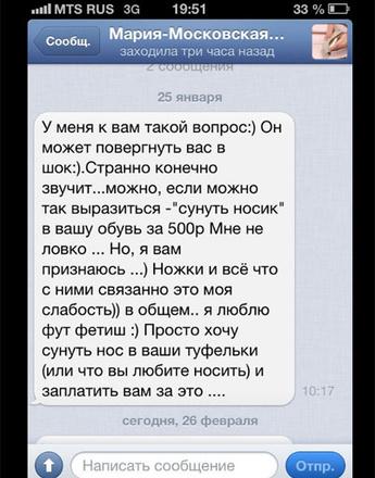 Алена Водонаева была в шоке от предложения поклонницы