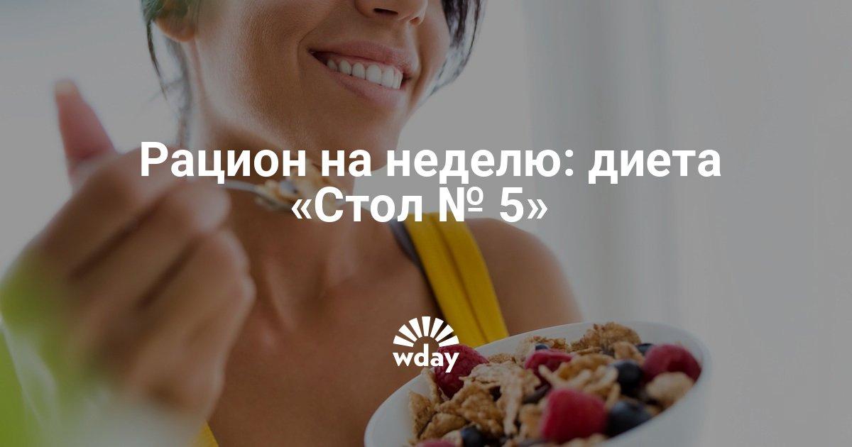 Рацион на неделю: диета «Стол № 5»