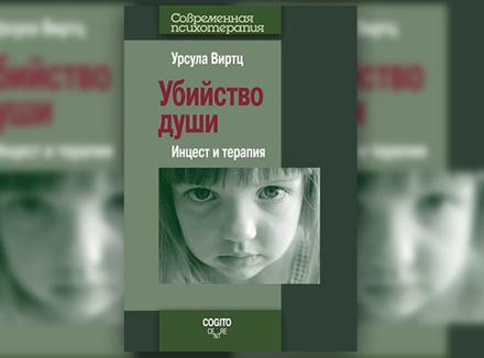 У. Виртц «Убийство души. Инцест и терапия»