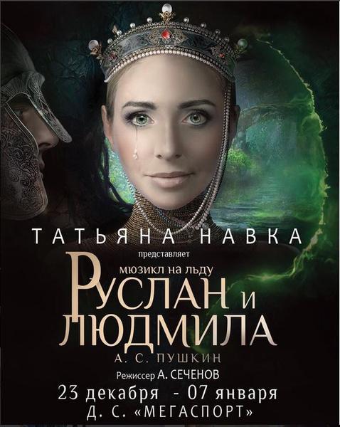 Навка презентовала собственное шоу, кинорежиссер которого— постановщик инаугурации В.Путина