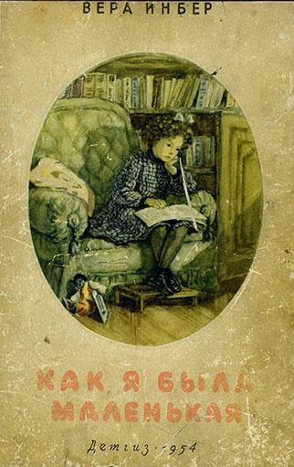 книги для детей читать