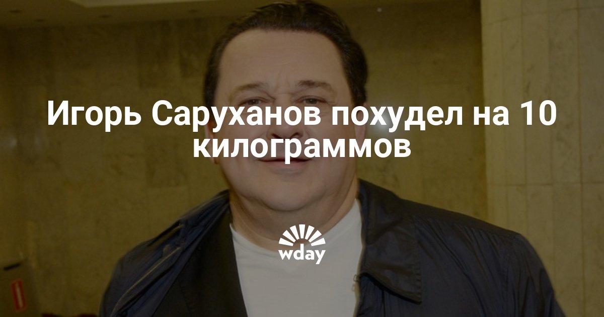 Игорь Саруханов похудел на 10 килограммов
