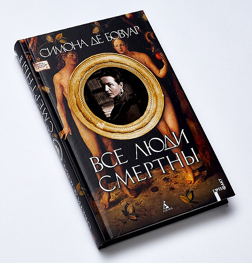 Симона де Бовуар. Все люди смертны