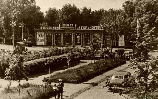 Парк Горького: архивное фото