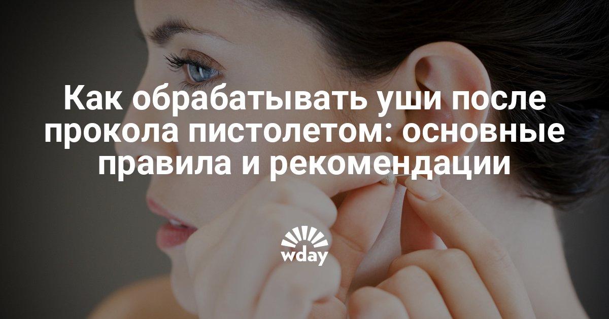 Как обрабатывать ухо после прокола видео