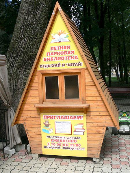летняя библиотека в брянском парке